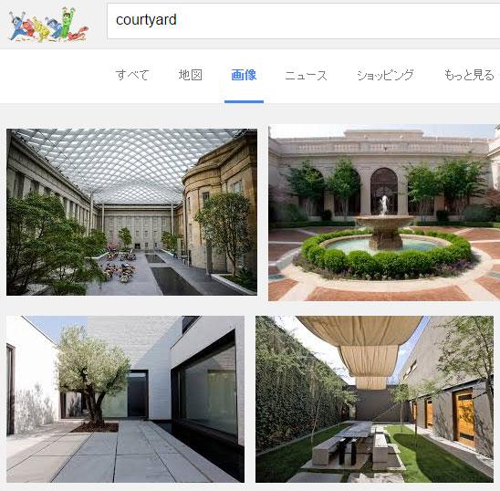 Googl画像検索-courtyard