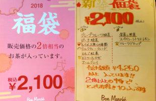 ルピシア・ボンマルシェ福袋2018