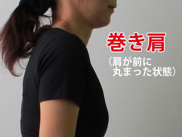 巻き肩のイメージ