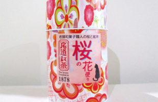 尾道紅茶・桜の花便り